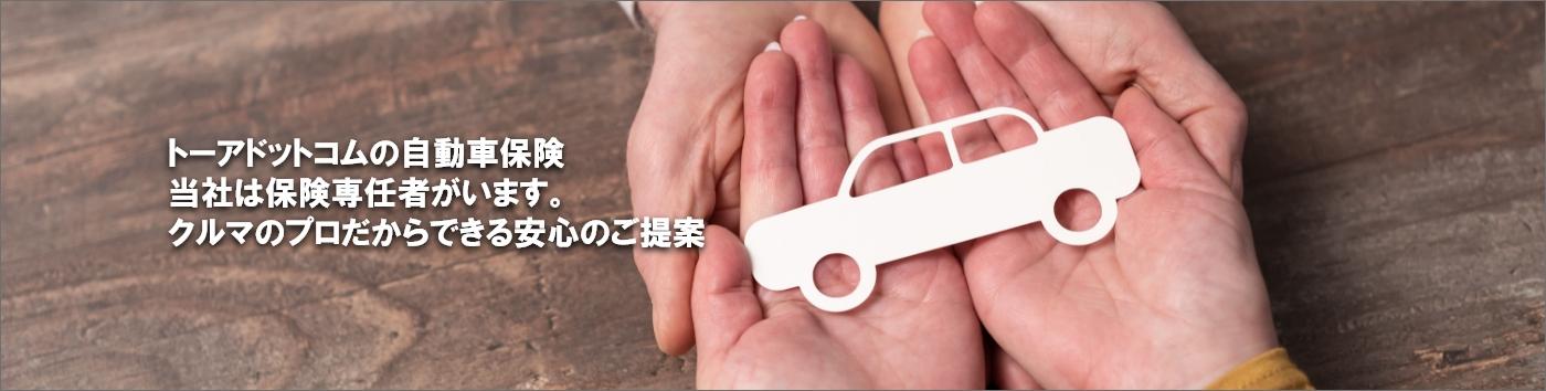 トーアドットコムの自動車保険 当社は保険専任者がいます。クルマのプロだからできる安心のご提案