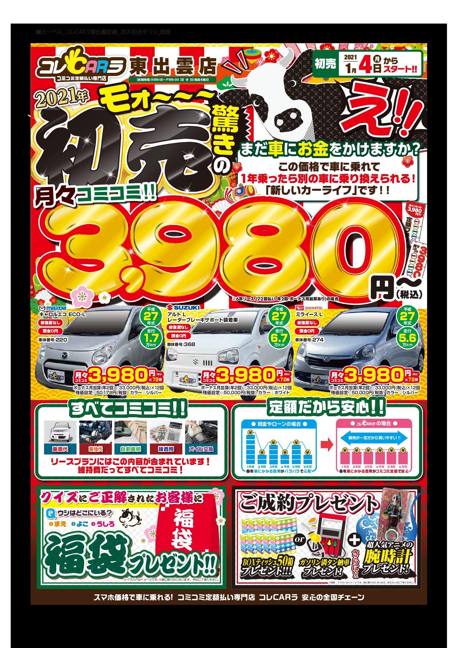 初売り祭り開催中!!3,980円~