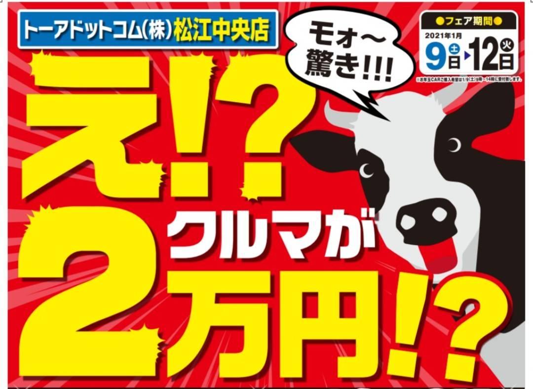 クルマが2万円!?トーアドットコム松江中央店の「お年玉CAR」