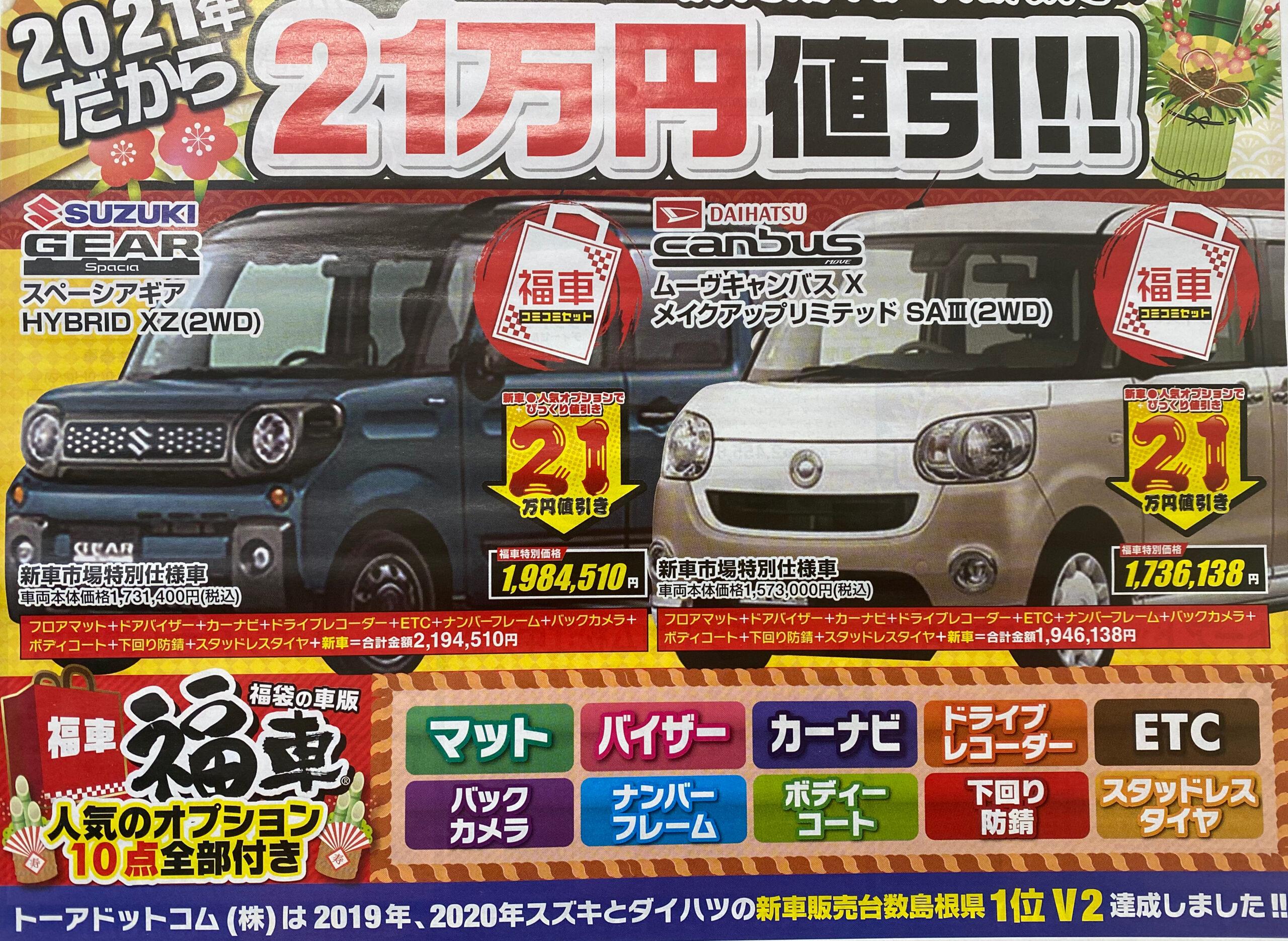 21万円値引『福車フェア❀』続行ーっっ!!