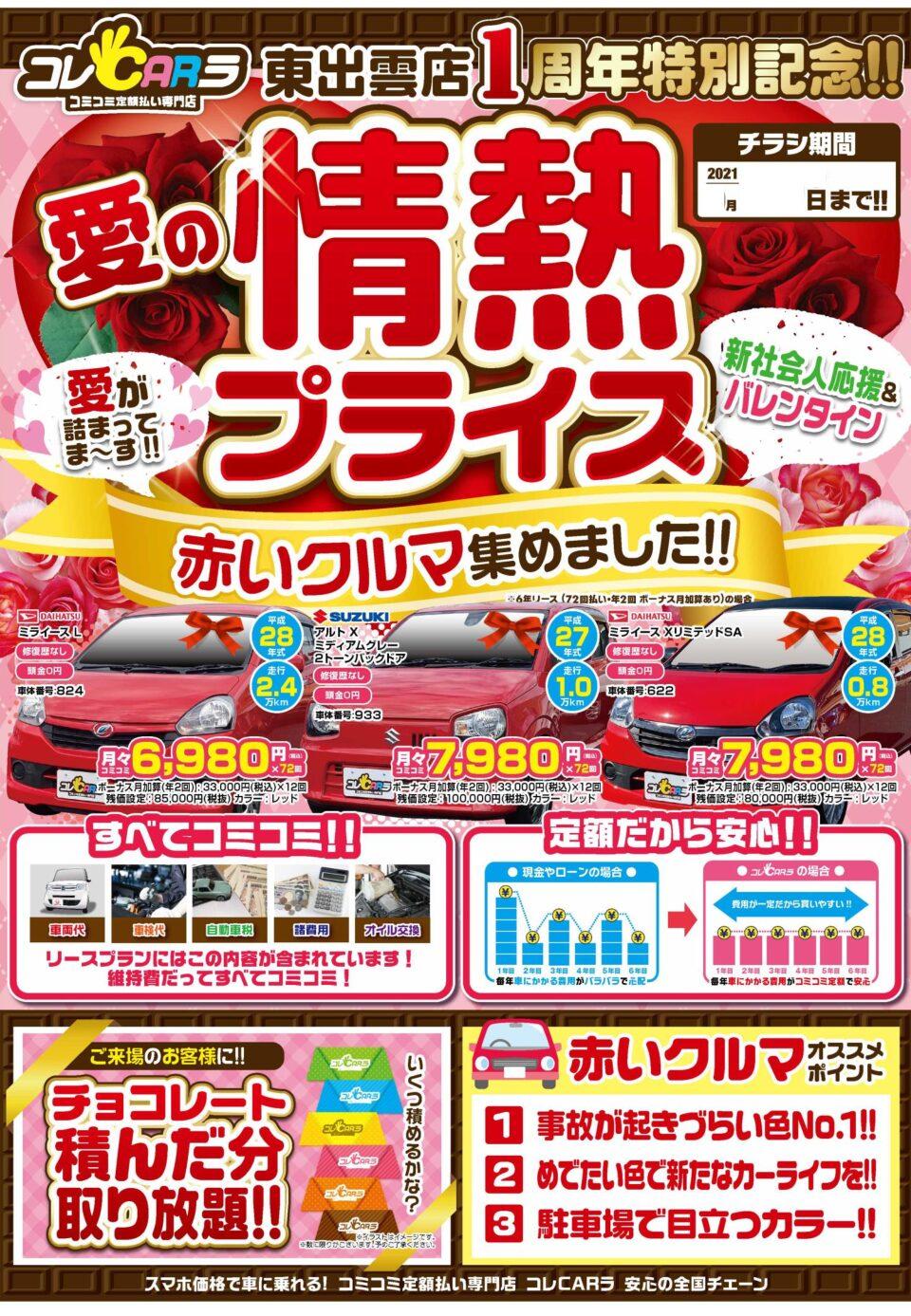 バレンタイン特別イベント❣情熱の「赤い車」集めました❕