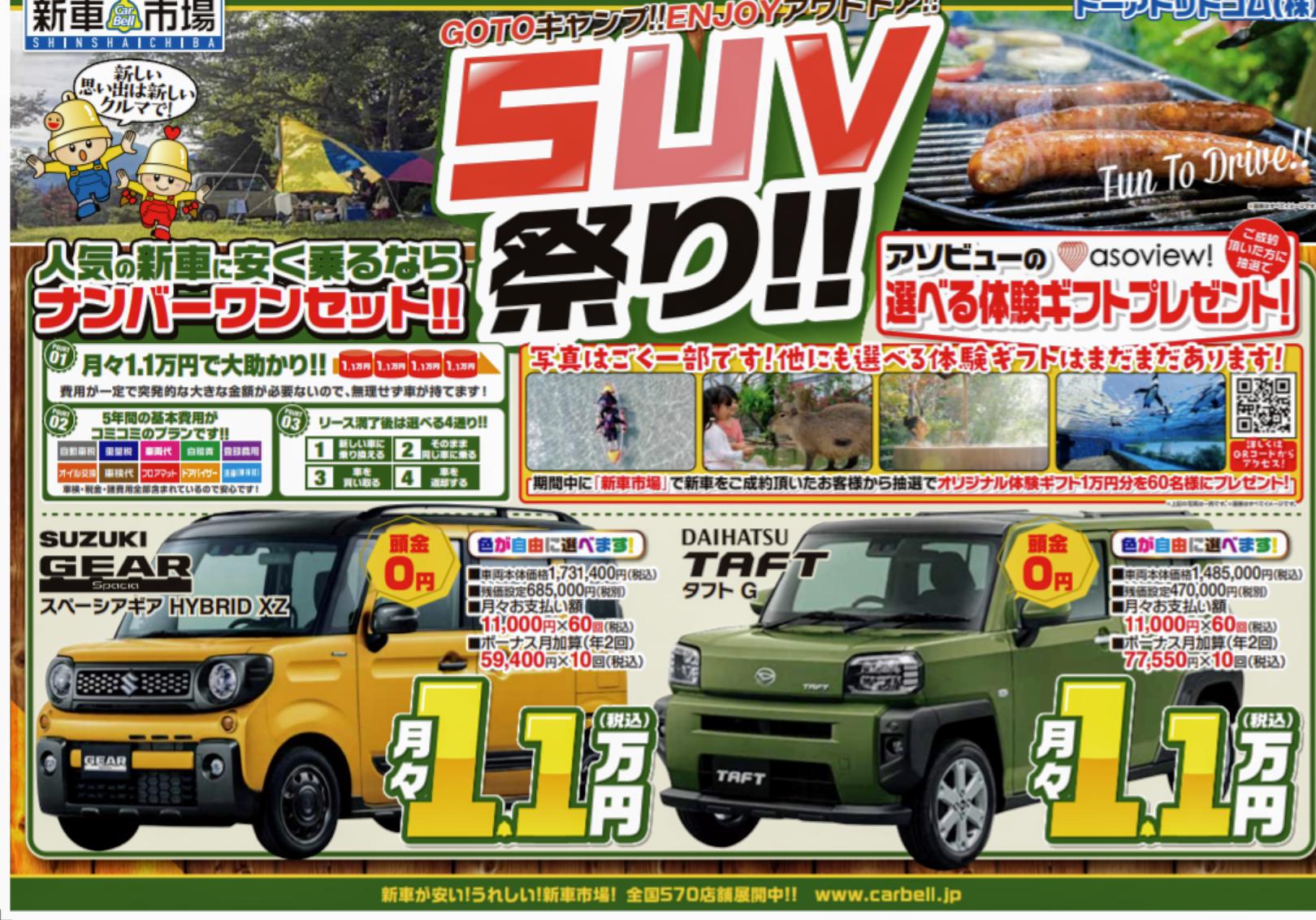 SUV 祭りGO・to キャンプ🚙