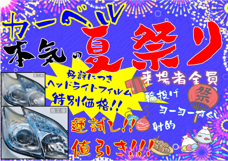 夏本番!! 夏祭り~!!
