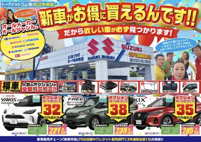 新車がお得に買えるんです!