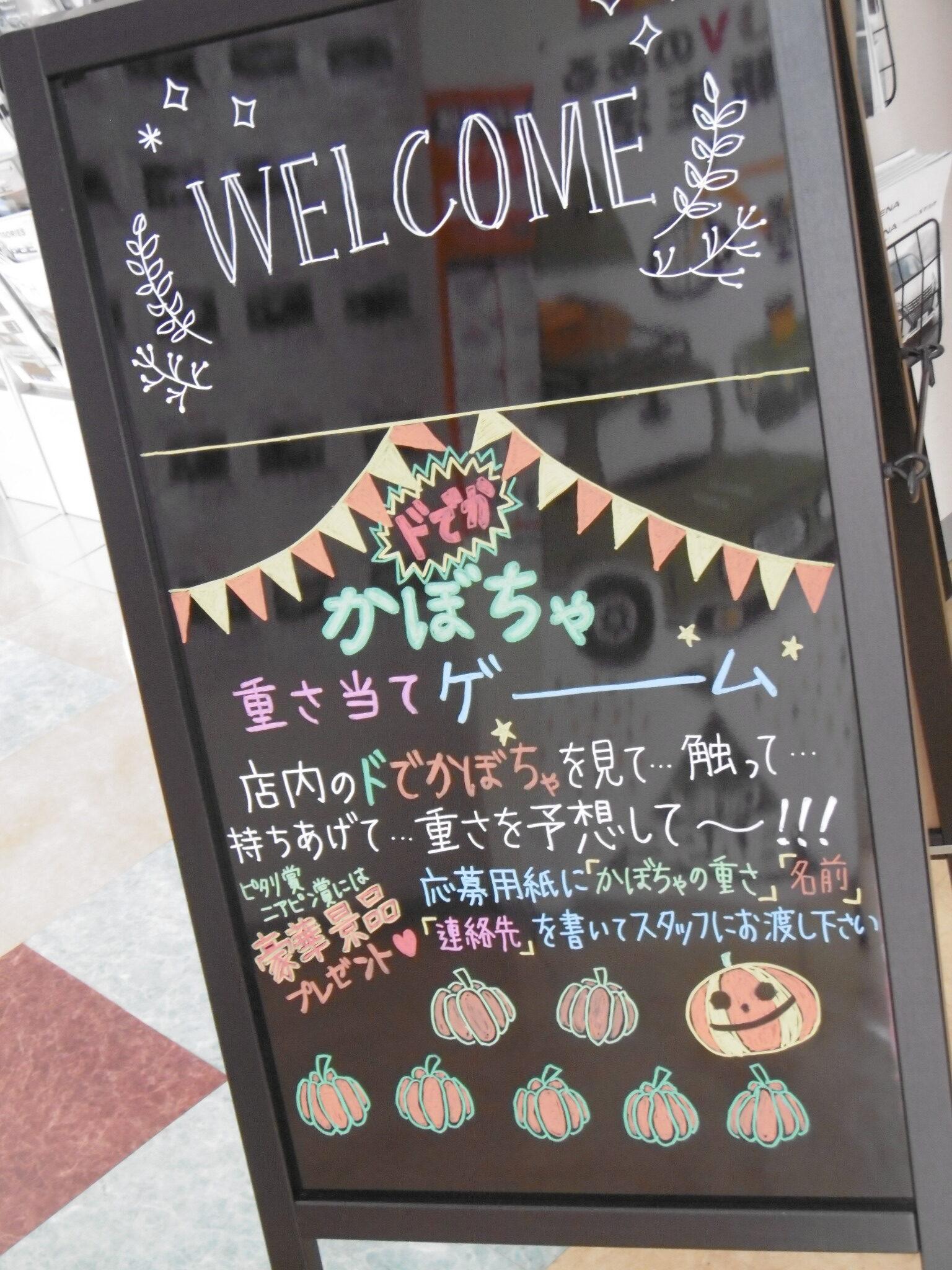 かぼちゃでドーン!!